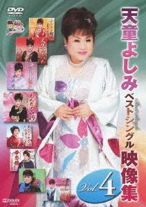 天童よしみベストシングル映像集 Vol.4