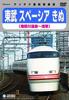 東武鉄道スペーシアきぬ (鬼怒川温泉~浅草)