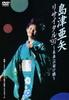 島津亜矢 リサイタル '97 ~未来への架け橋~