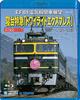 EF81電気機関車展望 寝台特急トワイライトエクスプレス(宮原総合運転所~大阪~敦賀)
