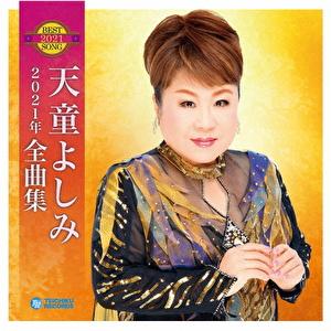 天童よしみ2021年全曲集