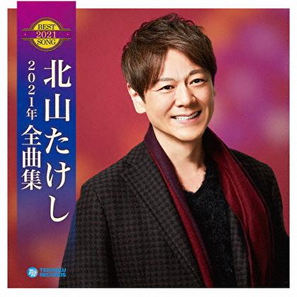 北山たけし2021年全曲集