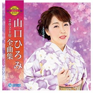 山口ひろみ2021年全曲集