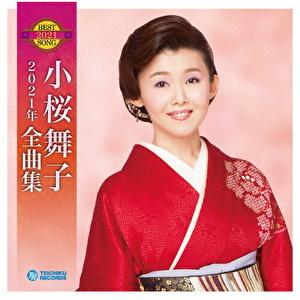 小桜舞子2021年全曲集
