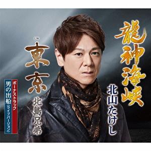 追撃盤 龍神海峡 C/W 東京/男の出船(ライブバージョン)