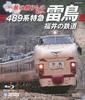 旅の贈りもの 明日へ 489系特急「雷鳥」・福井の鉄道