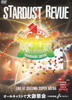 STARDUST REVUE 30th Anniversary オールキャストで大謝恩会~5時間程度、まったりと~ おみやげ付き LIVE AT SAITAMA SUPER ARENA