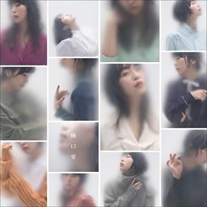 「樋口愛」+オリジナルポーチ