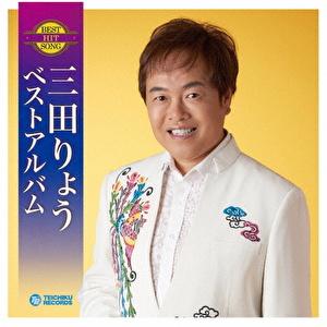 三田りょう ベストアルバム