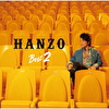 HANZO ベスト2