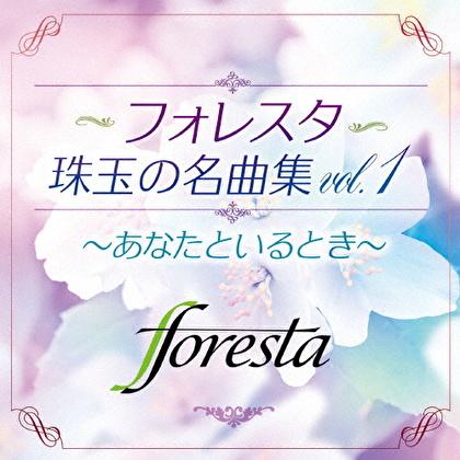 フォレスタ珠玉の名曲集vol.1 ~あなたといるとき~