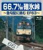 66.7‰ 碓氷峠~急勾配に挑むEF63~