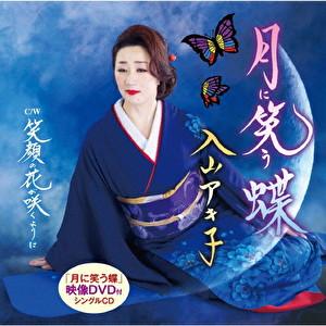 「月に笑う蝶(DVD付)」+トートバッグ