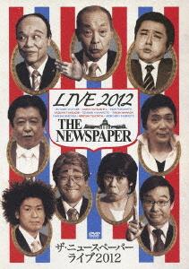 ザ・ニュースペーパー LIVE 2012