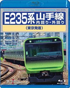 E235系 山手線内回り・外回り(東京発着)