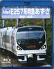 E257系特急あずさ (新宿~松本)