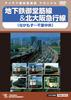 地下鉄御堂筋線&北大阪急行線