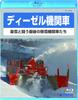 ディーゼル機関車~豪雪に挑む最後の除雪機関車たち~