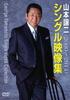 山本譲二 シングル映像集(2000~2014)