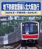 地下鉄御堂筋線&北大阪急行 なかもず~千里中央~なかもず
