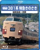 381系特急きのさき(城崎温泉-京都)
