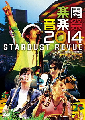 楽園音楽祭2014 STARDUST REVUE in 日比谷野外大音楽堂
