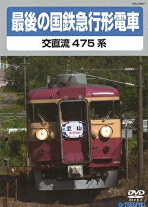 最後の国鉄急行形電車