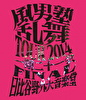 風男塾 乱舞 TOUR 2014 ~一期二十一会~ FINAL 日比谷野外音楽堂