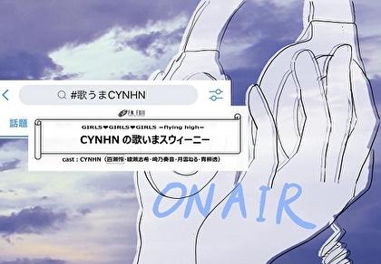 CYNHNラジオカード vol.2