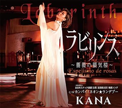 KANA「ラビリンス~薔薇の蜃気楼~」オリジナルリストバンドセット