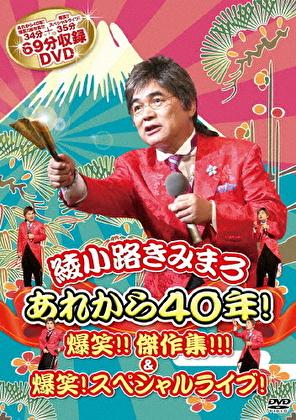 あれから40年!爆笑!!傑作集!!! & 爆笑!スペシャルライブ!