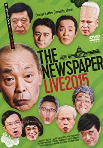 ザ・ニュースペーパー LIVE 2015