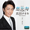 4. 真田ナオキ「恵比寿」西口盤(TECA-20005)+ブランケット