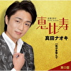 5. 真田ナオキ「恵比寿」東口盤(TECA-20006)+ブランケット