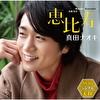 6. 真田ナオキ「恵比寿」DVD付(TECA-20016)+ブランケット