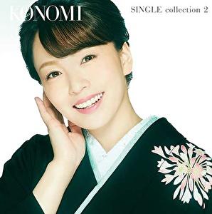 <福袋付>「KONOMI SINGLE collection 2」+「郷愁おけさ 通常盤」セット