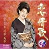 恋情歌 (DVD付)