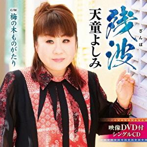 残波 (DVD付)