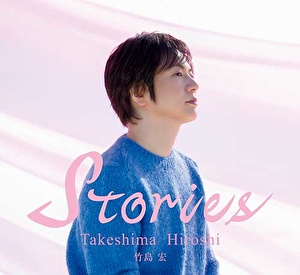 Stories(豪華ブックレット限定盤)