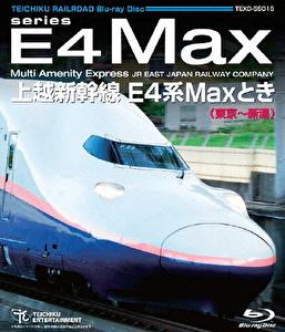 上越新幹線 E4系MAXとき 東京~新潟