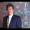 じょんから恋歌 coupling with: 黄昏海峡