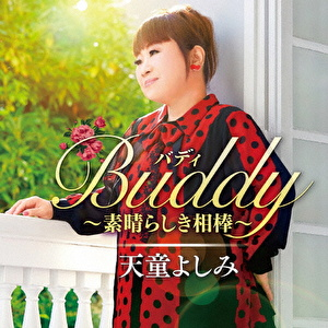 Buddy(バディ) ~素晴らしき相棒~