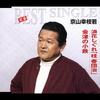 浪花しぐれ「桂 春団治」/会津の小鉄