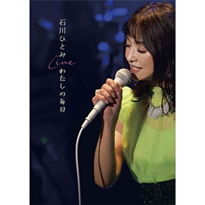 石川ひとみ LIVE 「わたしの毎日」