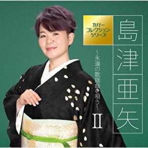 島津亜矢~永遠の歌謡曲を唄う~Ⅱ