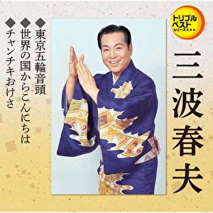 東京五輪音頭/世界の国からこんにちは/チャンチキおけさ