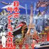 日本一のサントラ大作戦 古澤憲吾 ミュージック・アンソロジー