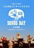 沖縄からうた開き!うたの日コンサート2020 in 石垣島~ with JALホノルルマラソン ~