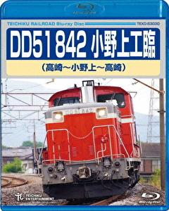 DD51 842 小野上工臨 高崎~小野上~高崎
