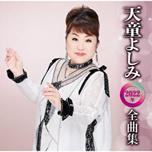 天童よしみ2022年全曲集
